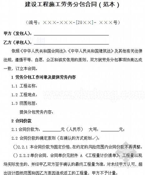 建设工程施工劳务分包合同范本(包清工)