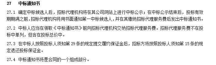 【广东】光伏发电项目epc总承包工程-招标文件(共16页)_4
