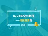 Revit族实战教程——进阶应用篇