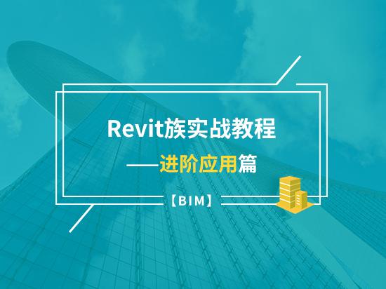 revit室内装饰族资料下载-Revit族实战教程——进阶应用篇