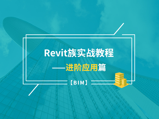 Revit族實戰教程——進階應用篇