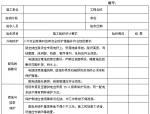 建筑施工单位施工安全管理资料用表(直接套用)