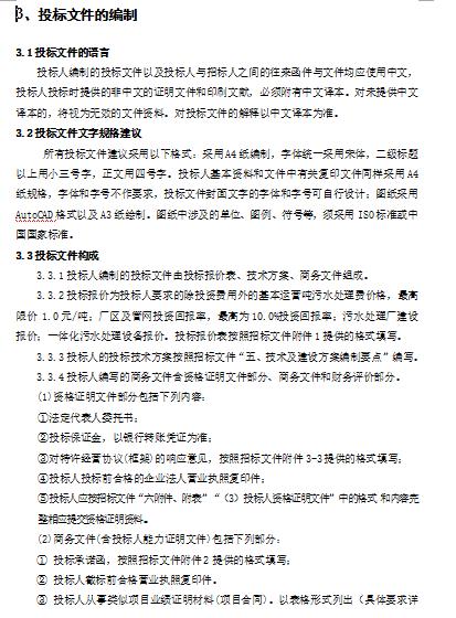 [福建]宁化县莲塘食品工业园污水处理厂项目(共57页)