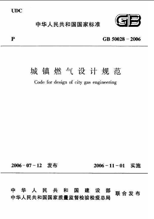 GB 50028-2006《城镇燃气设计规范》2006.11.1实施