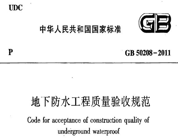 地下防水工程质量验收规范GB50208-2011下载PDF版本