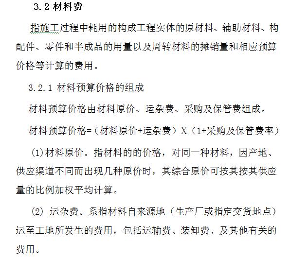 铁路基本建设工程设计概(预)算编制办法_5