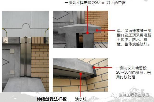 屋面工程如何创优?基于实例全面解析!_35