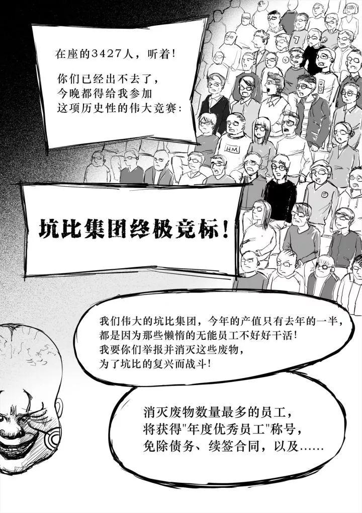 暗黑设计院の饥饿游戏_7