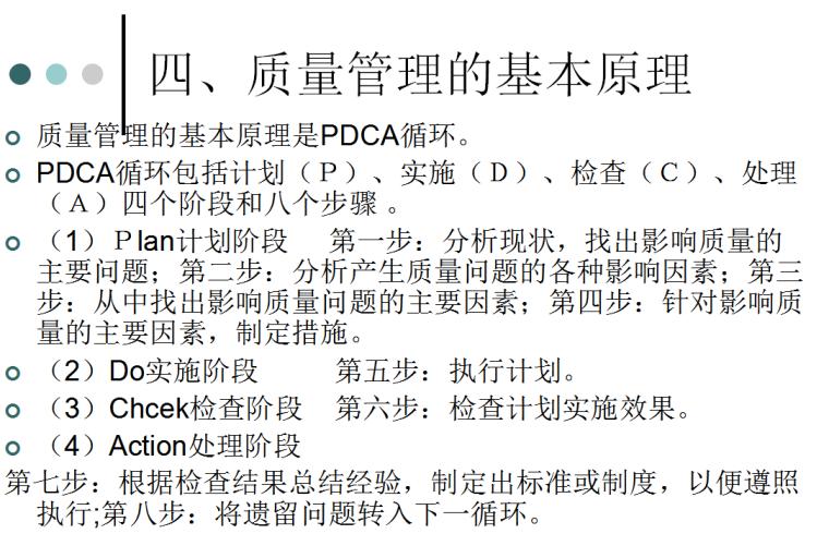 工程项目质量管理-PDCA