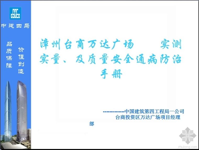 漳州台商万达广场实测实量及质量安全通病防治手册