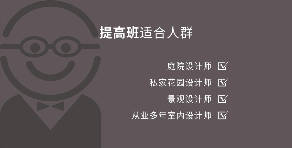 主创庭院设计师技能标准