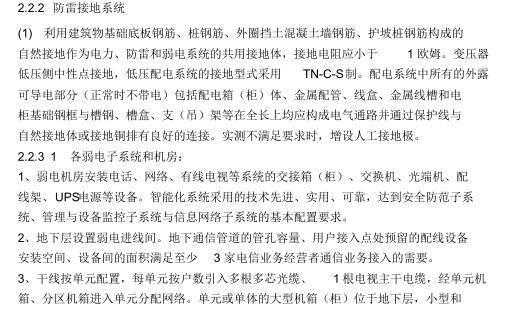河南省棚户区住宅改造项目电气施工组织设计