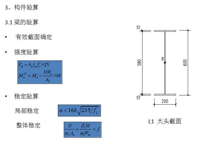 门式刚架轻型钢结构厂房设计_15