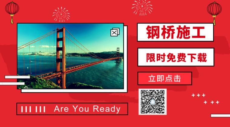 43篇钢桥发展/设计/安装/施工资料汇总,总有你想要的!
