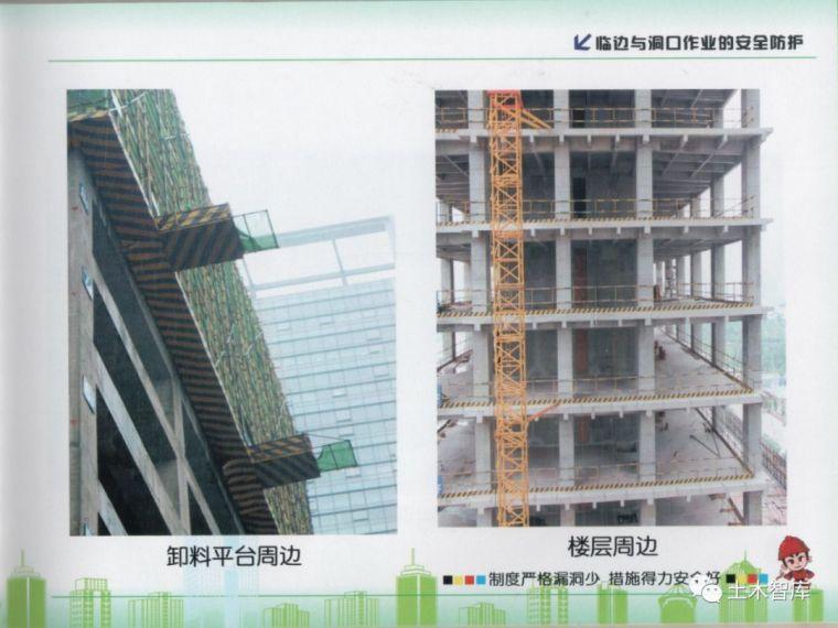 大用系列,建筑施工现场安全知识画册之高处作业_14