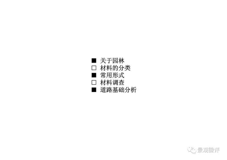 《最全景观材料典集》_73