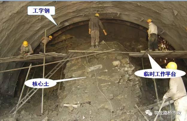 原来隧道是这样施工的丨图文解说最全隧道开挖方法-QQ截图20170518180037.jpg