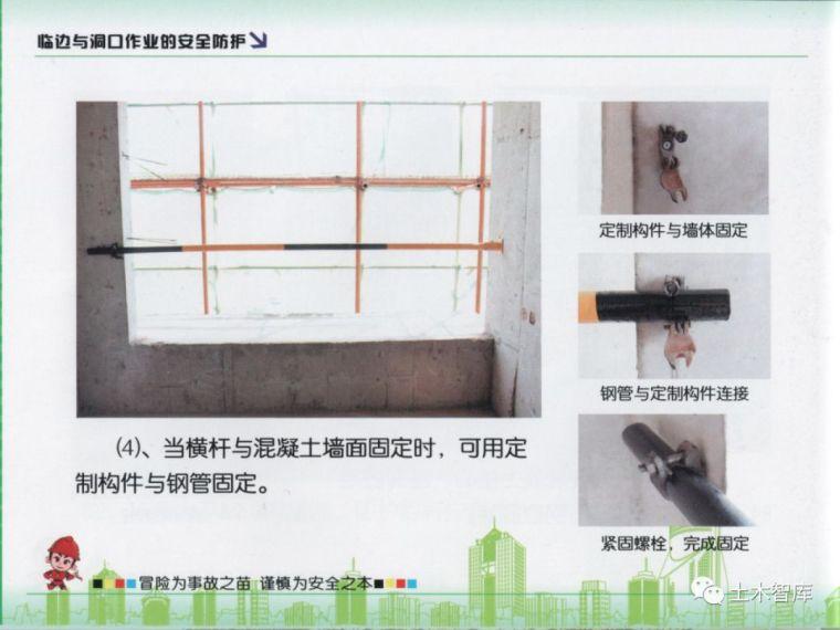 大用系列,建筑施工现场安全知识画册之高处作业_21
