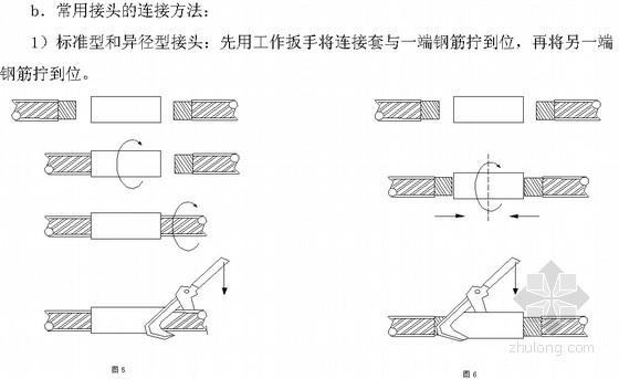 [北京]商业工程钢筋施工方案