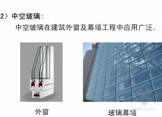 建筑玻璃幕墙与外窗性能检测方法培训讲义