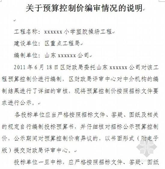 山东某小学塑胶操场工程预算控制价(2011-07)