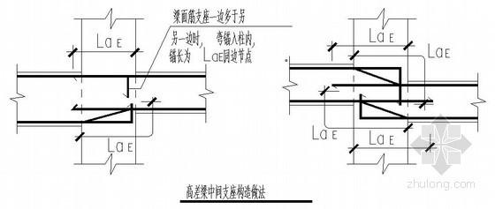梁平法节点构造通用图及说明