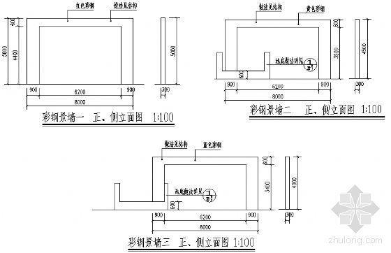 彩钢景墙节点详图