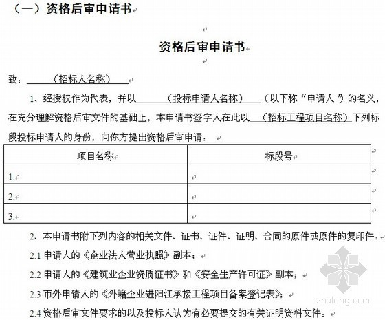 [东莞]道路市政工程施工招标文件(101页)