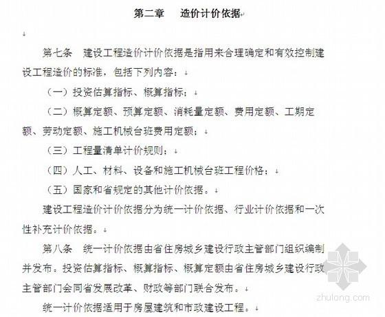 山东省建设工程造价管理办法(2012-07)
