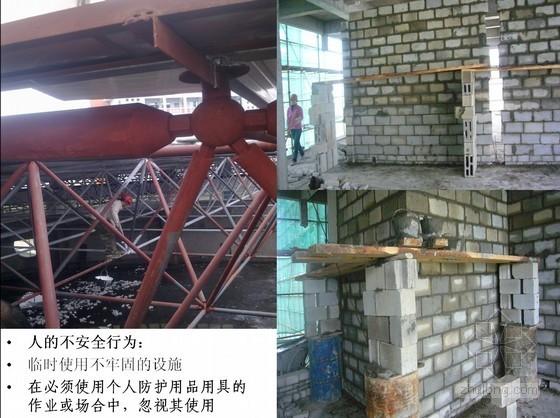 建筑施工安全管理中的不安全因素与安全管理培训