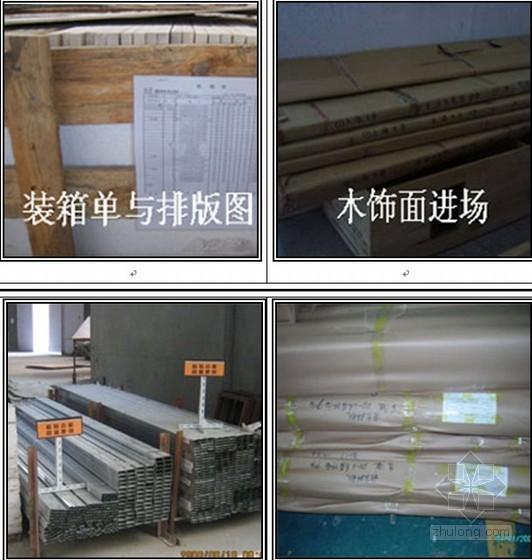 [安徽]酒店精装修工程施工组织设计(成品保护照片)