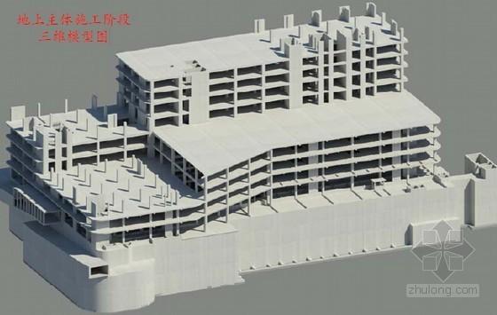 [北京]医学大楼及附属工程施工质量创优汇报(长城杯 图文汇报)