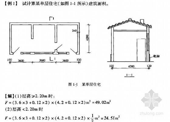 [造价入门]土建工程分部分项工程量计算及预算编制讲解(一图一算 170页)