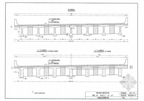 整体式路基34.5m宽20m简支T梁通用设计图(60余张)