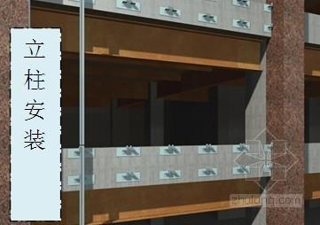 某高层住宅石材外墙及铝合金门窗专项施工方案