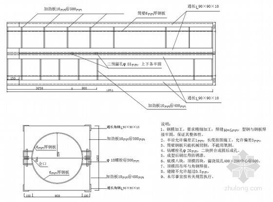 [湖北]热电联产工程冷却塔人字柱预制方案
