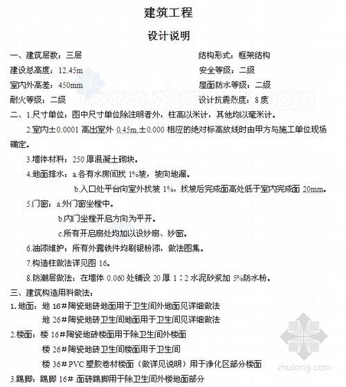 [北京]三层框架结构办公楼清单计价实例(图纸+计算)