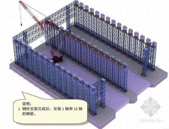 [越南]钢铁厂全天候雨棚钢结构施工技术方案(160页 较多效果图)