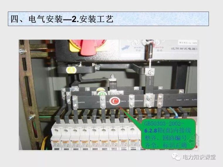 收藏!最详细的电气工程基础教程知识_132