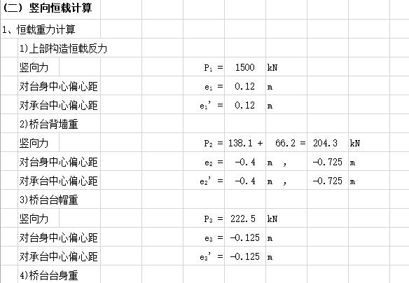 小桥单排桩薄壁桥台计算(带公式)_7