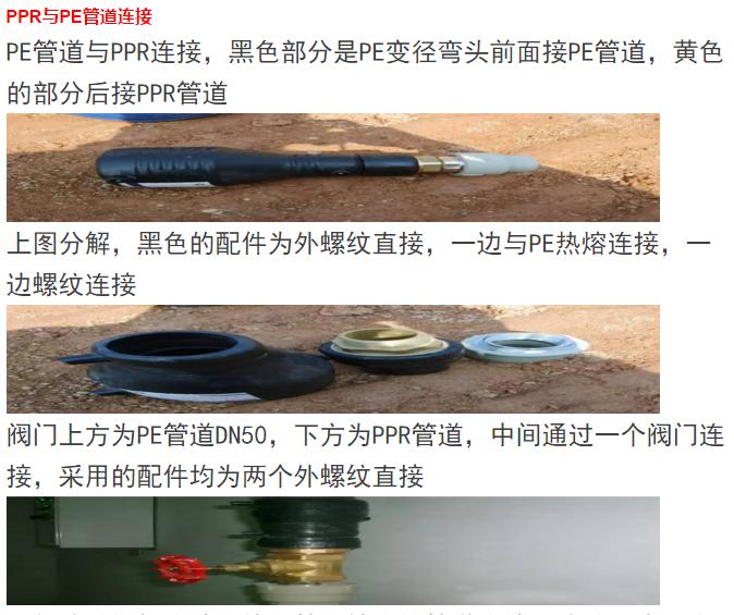 upvc给水管道资料下载-安装工程:各种管道连接方式详细说明