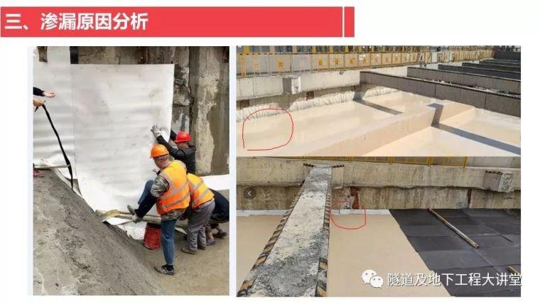 """""""皮肤式""""防水在地下工程的研究与应用_15"""