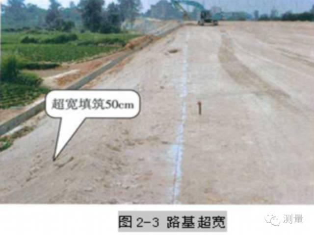 高速公路路基施工标准化_14
