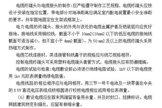湖北地铁动力照明专项施工方案(中铁)_4