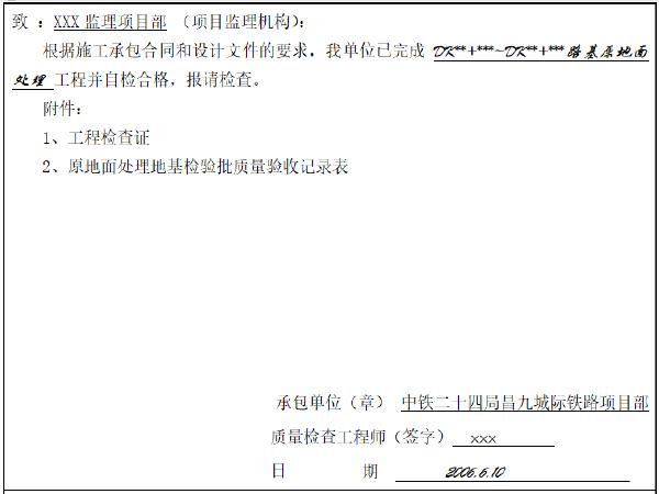 铁路工程路基内业资料表格范本(297页)