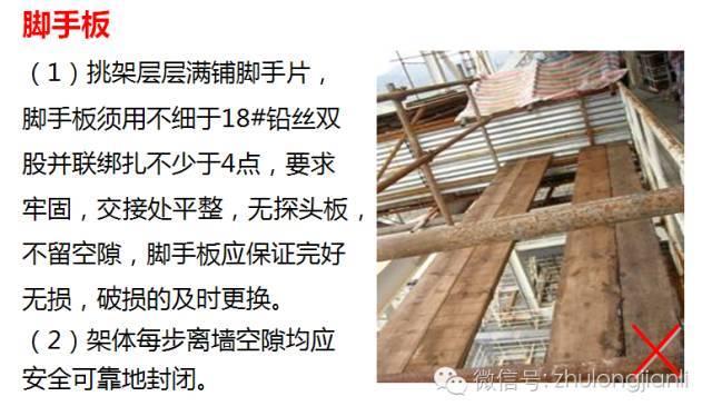 南宁3死4伤坍塌事故原因公布:模板支架拉结点缺失、与外架相连!_21