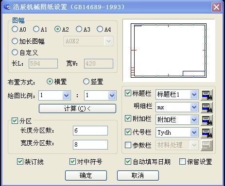 天正建筑绘图技巧和灵活编辑方式-image007(222).jpg