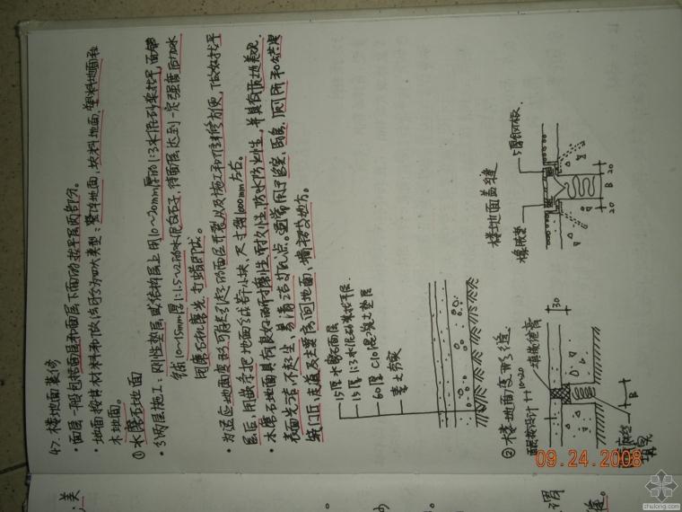 建筑构造复习资料(重点笔记+华工课堂拍摄笔记)_15
