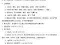 [成都]康弘生物科技有限公司项目施工组织设计(共217页)
