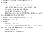 【成都】康弘生物科技有限公司项目施工组织设计(共217页)